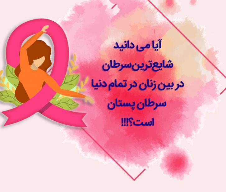 دوره جامع غربالگری سرطان پستان
