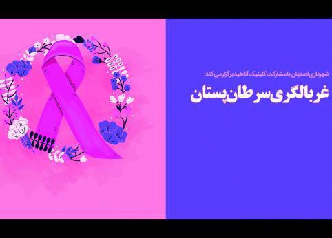 21 مهرماه، سومین جلسه آموزش غربالگری سرطان پستان