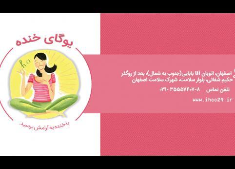 یوگای خنده، برای اولین بار در اصفهان